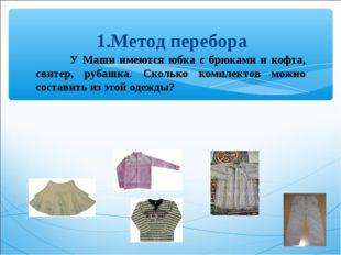У Маши имеются юбка с брюками и кофта, свитер, рубашка. Сколько комплектов м