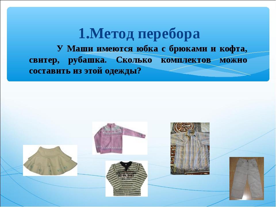 У Маши имеются юбка с брюками и кофта, свитер, рубашка. Сколько комплектов м...