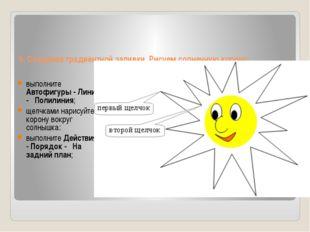 6. Создание градиентной заливки. Рисуем солнечную корону: выполните Автофигу