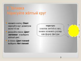 2. Заливка Нарисуйте жёлтый круг нажмите кнопку Овал нарисуйте круг диаметром