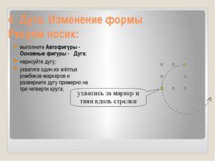 4. Дуга. Изменение формы Рисуем носик: выполните Автофигуры - Основные фигуры
