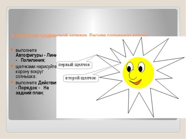6. Создание градиентной заливки. Рисуем солнечную корону: выполните Автофигу...