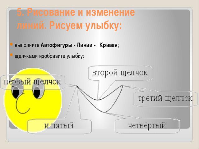 5. Рисование и изменение линий. Рисуем улыбку: выполните Автофигуры - Линии -...