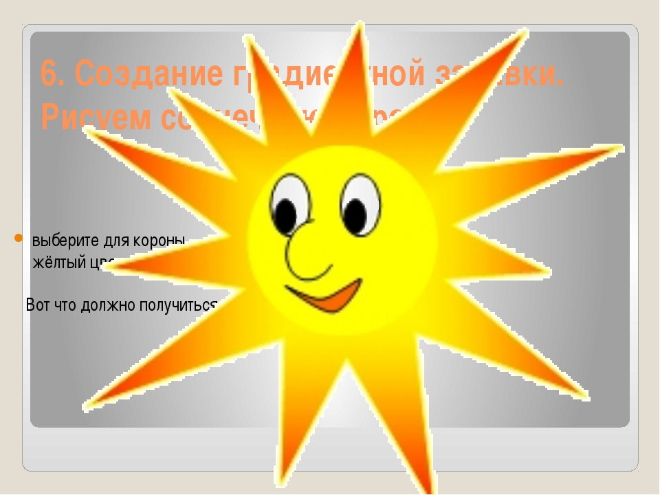 6. Создание градиентной заливки. Рисуем солнечную корону: выберите для короны...