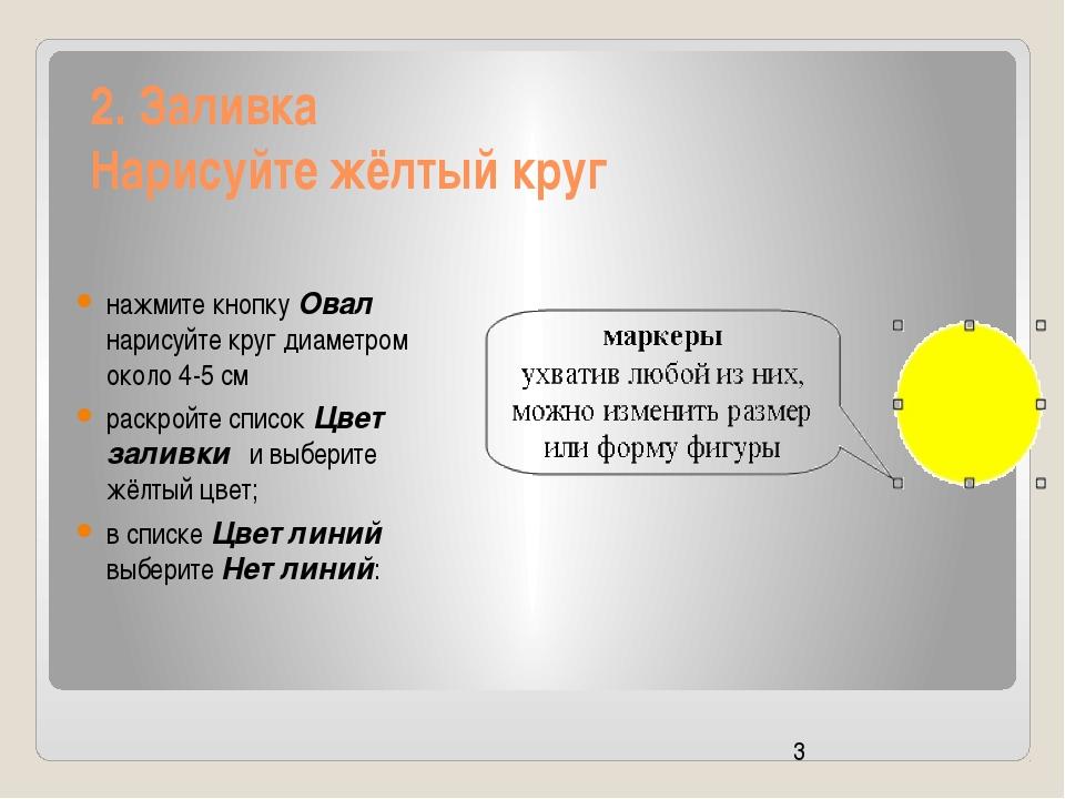 2. Заливка Нарисуйте жёлтый круг нажмите кнопку Овал нарисуйте круг диаметром...