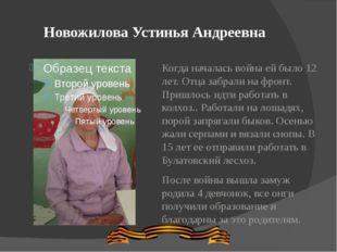 Новожилова Устинья Андреевна Когда началась война ей было 12 лет. Отца забрал