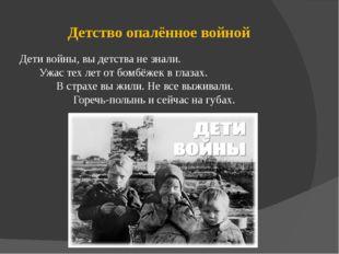 Детство опалённое войной Дети войны, вы детства не знали. Ужас тех лет от бо