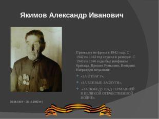 Якимов Александр Иванович 30.08.1919 – 08.10.1992 гг.) Призвался на фронт в 1