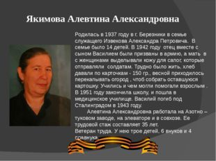 Якимова Алевтина Александровна Родилась в 1937 году в г. Березники в семье сл