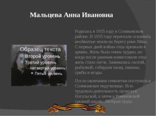 Мальцева Анна Ивановна Родилась в 1935 году в Соликамском районе. В 1935 году