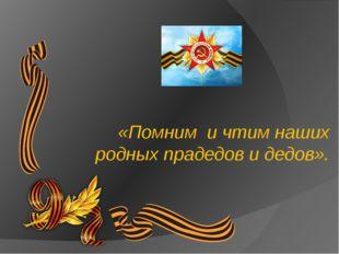 Автор работы: Чайко Марина Владимировна, преподаватель русского языка и лите