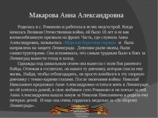 Макарова Анна Александровна  Родилась в с. Романово и работала в яслях медс