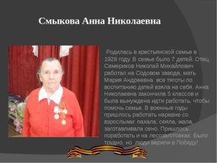Смыкова Анна Николаевна Родилась в крестьянской семье в 1928 году. В семье бы