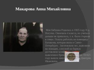 Макарова Анна Михайловна Моя бабушка Родилась в 1905 году В д. Вогулка. Оконч