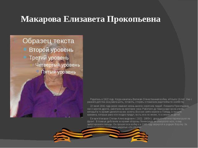 Макарова Елизавета Прокопьевна Родилась в 1922 году. Когда началась Великая...