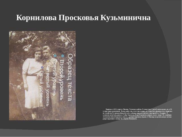 Корнилова Просковья Кузьминична Родилась в 1921 году в п. Пыскор, Усольского...