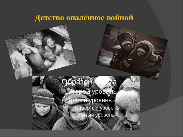 Детство опалённое войной