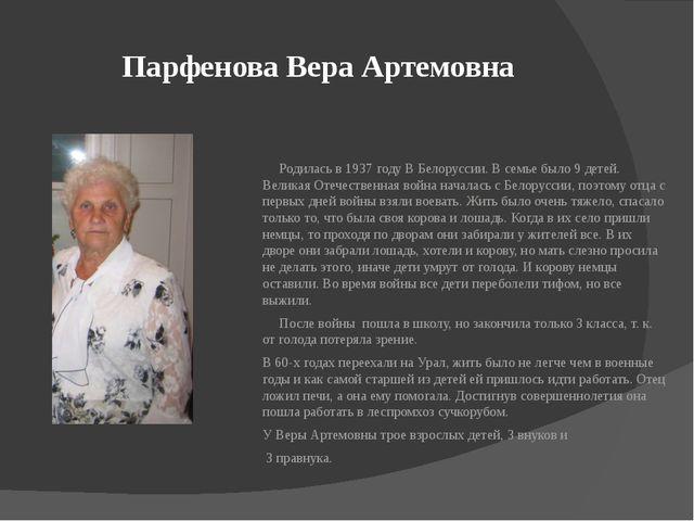 Парфенова Вера Артемовна Родилась в 1937 году В Белоруссии. В семье было 9 д...