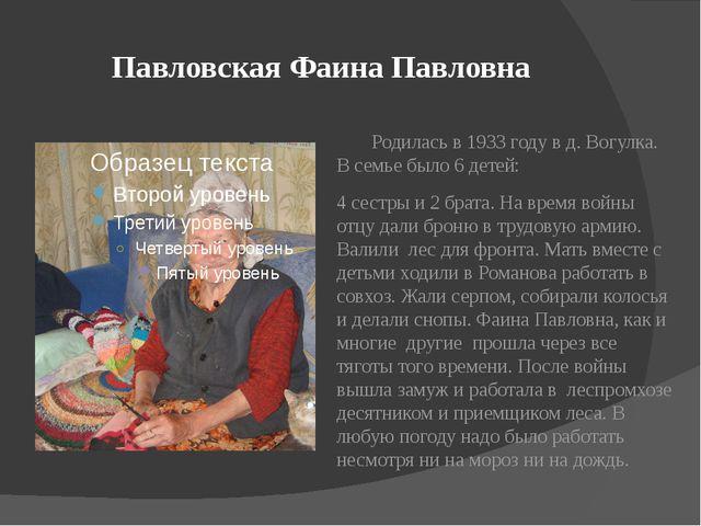 Павловская Фаина Павловна Родилась в 1933 году в д. Вогулка. В семье было 6...
