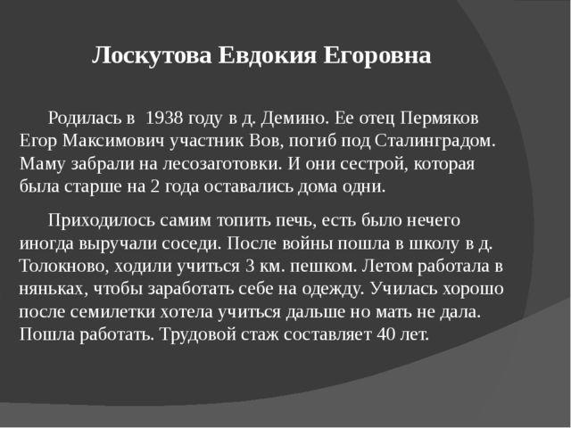 Лоскутова Евдокия Егоровна Родилась в 1938 году в д. Демино. Ее отец Пермяко...