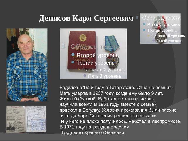 Денисов Карл Сергеевич Родился в 1928 году в Татарстане. Отца не помнит . Мат...