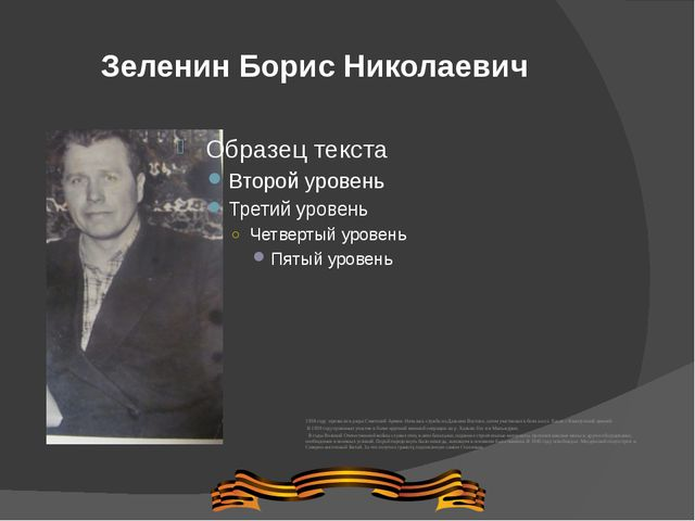 Зеленин Борис Николаевич 1938 году призвали в ряды Советской Армии. Началась...