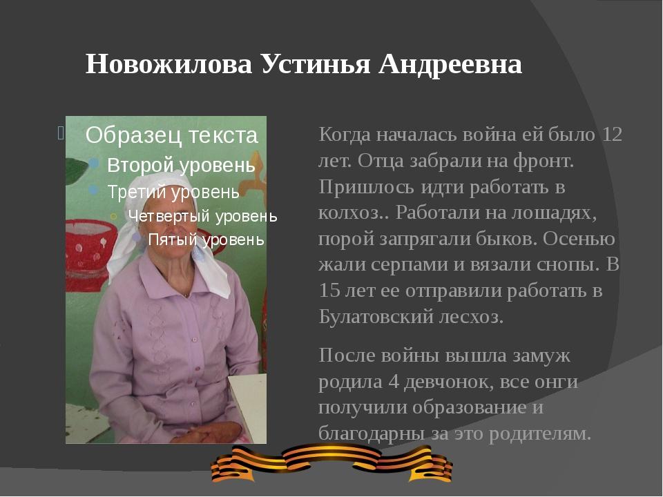 Новожилова Устинья Андреевна Когда началась война ей было 12 лет. Отца забрал...