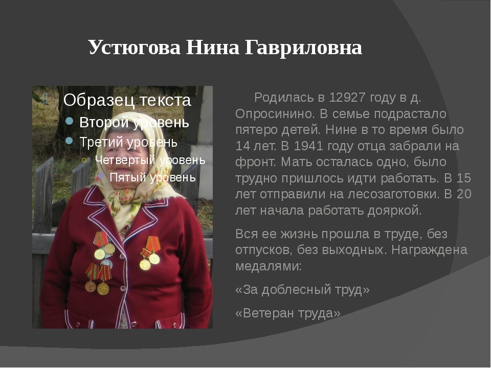 Устюгова Нина Гавриловна Родилась в 12927 году в д. Опросинино. В семье подр...