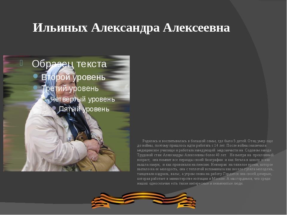 Ильиных Александра Алексеевна Родилась и воспитывалась в большой семье, где...