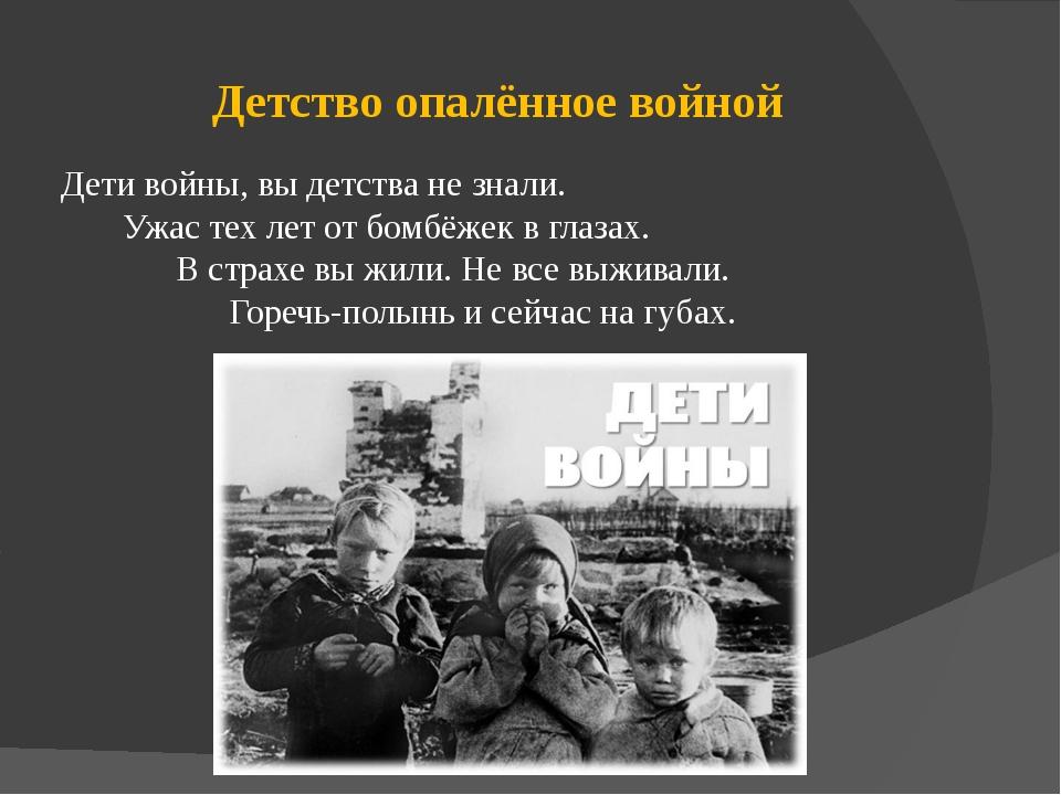 Детство опалённое войной Дети войны, вы детства не знали. Ужас тех лет от бо...