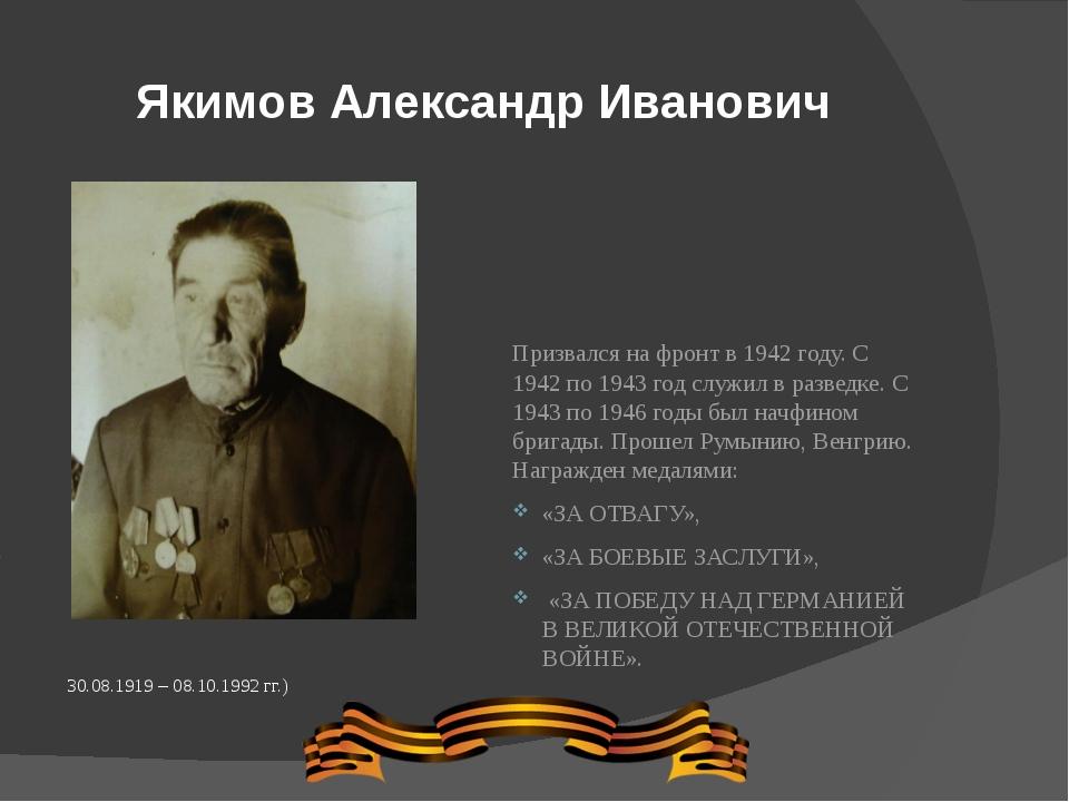 Якимов Александр Иванович 30.08.1919 – 08.10.1992 гг.) Призвался на фронт в 1...