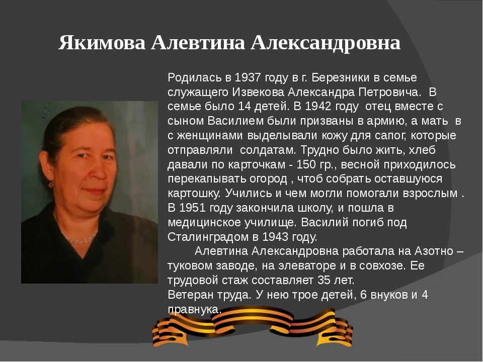 Якимова Алевтина Александровна Родилась в 1937 году в г. Березники в семье сл...