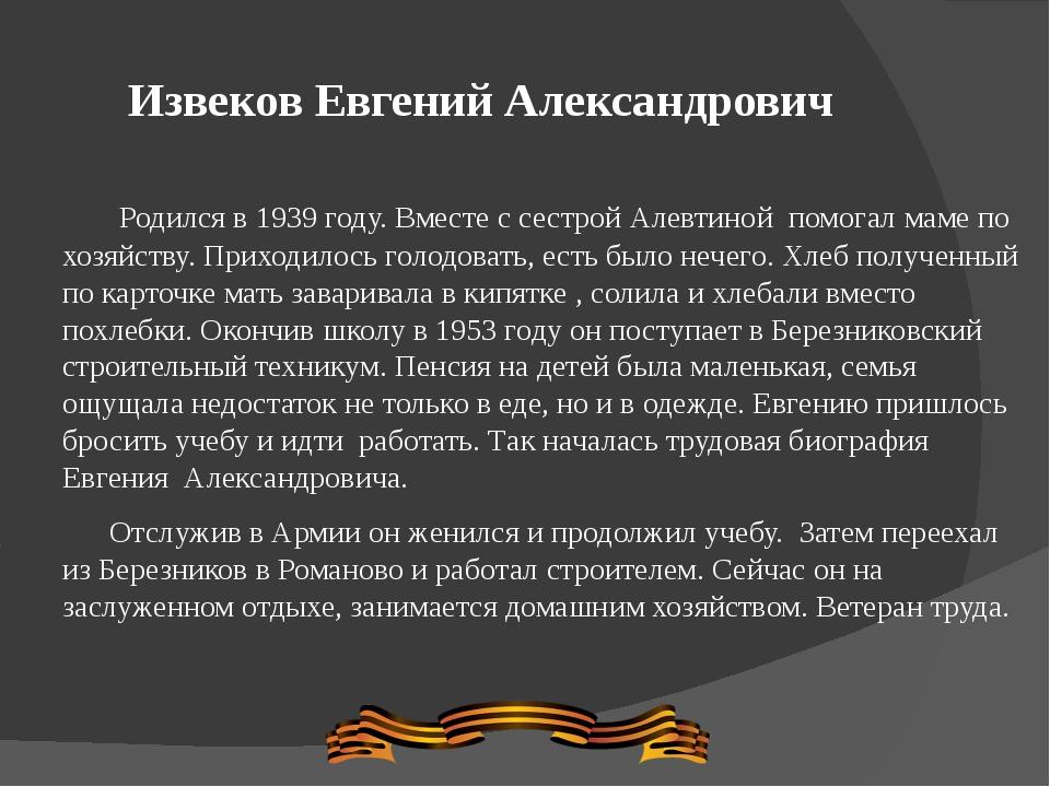 Извеков Евгений Александрович  Родился в 1939 году. Вместе с сестрой Алевти...