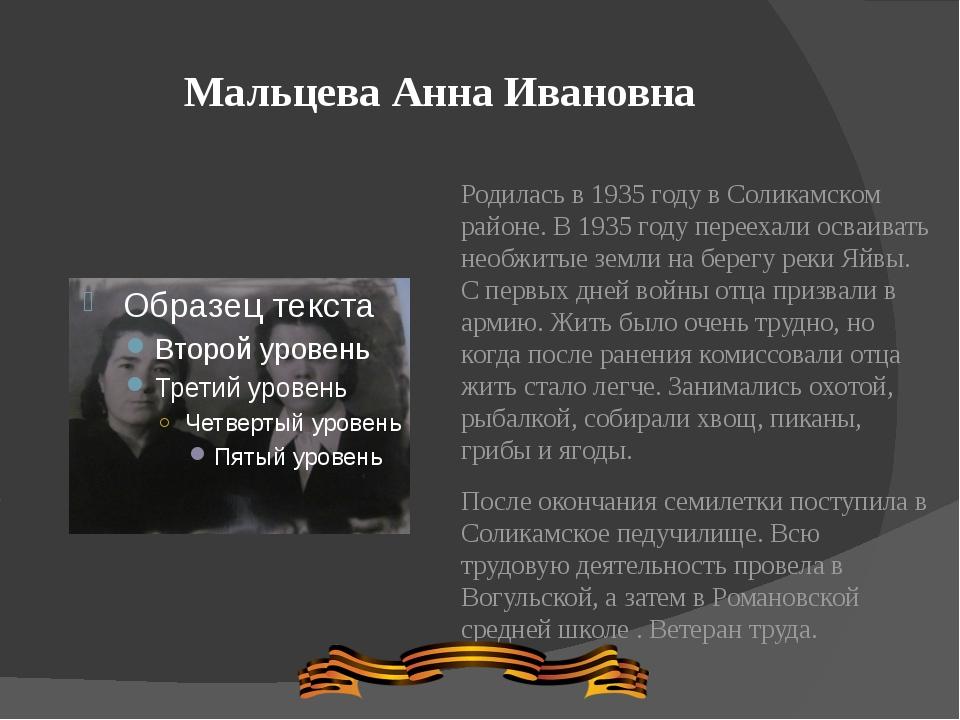 Мальцева Анна Ивановна Родилась в 1935 году в Соликамском районе. В 1935 году...