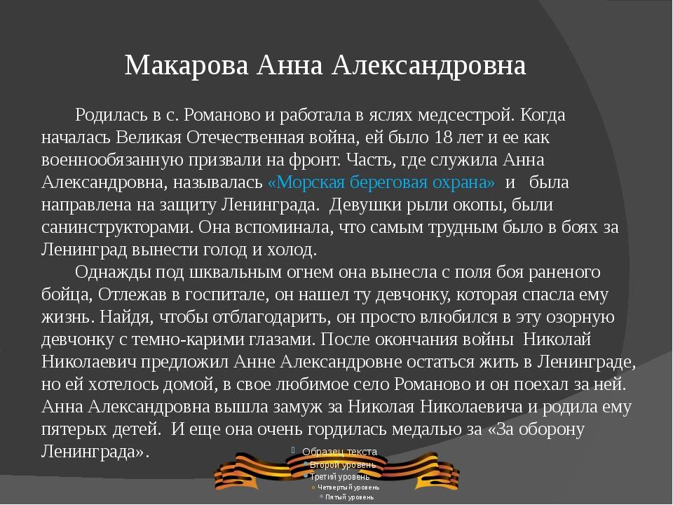 Макарова Анна Александровна  Родилась в с. Романово и работала в яслях медс...