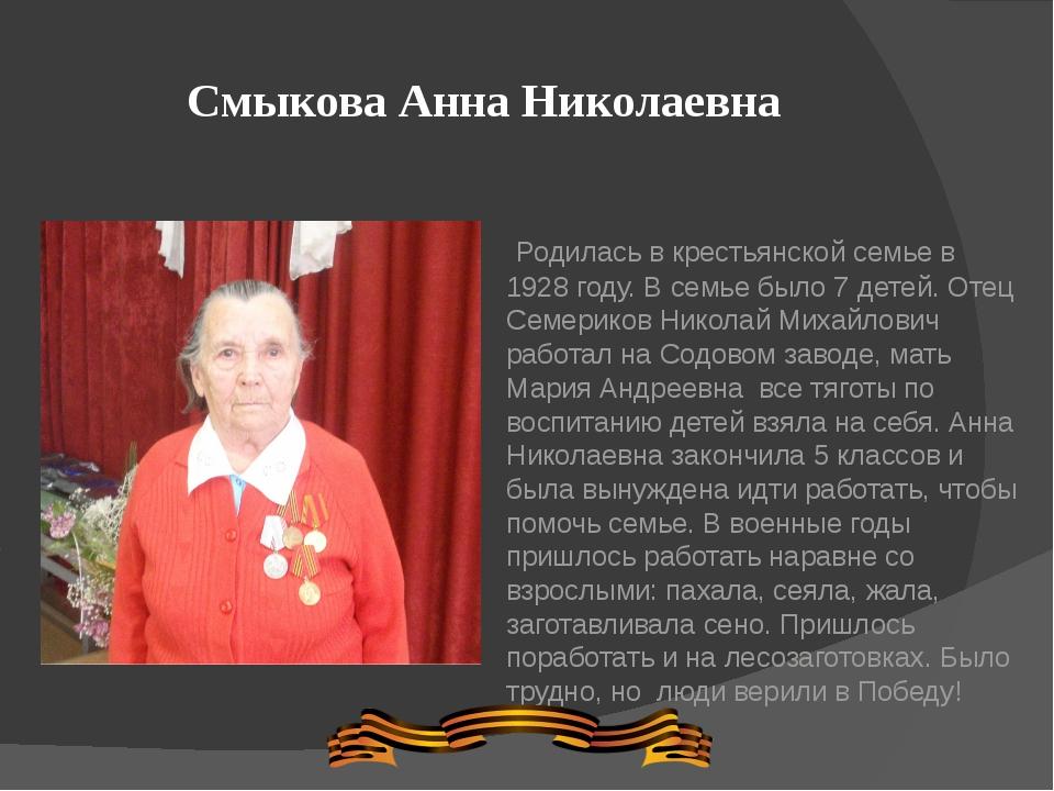 Смыкова Анна Николаевна Родилась в крестьянской семье в 1928 году. В семье бы...