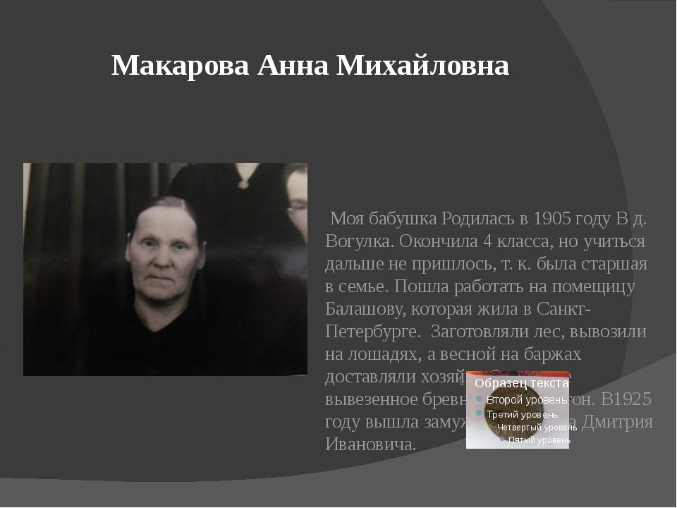 Макарова Анна Михайловна Моя бабушка Родилась в 1905 году В д. Вогулка. Оконч...