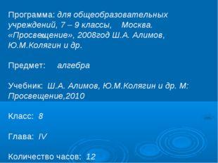 П Программа: для общеобразовательных учреждений, 7 – 9 классы, Москва. «Прос