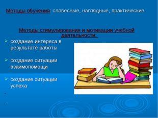 Методы обучения: словесные, наглядные, практические Методы стимулирования и м