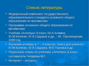 Список литературы Федеральный компонент государственного образовательного ста