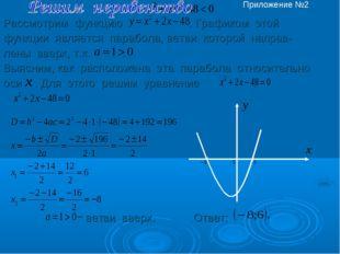 Рассмотрим функцию . Графиком этой функции является парабола, ветви которой
