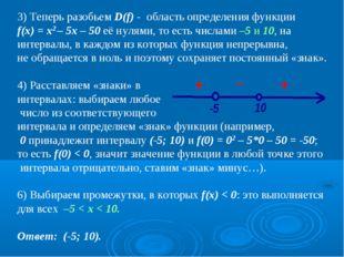 3) Теперь разобьем D(f) - область определения функции f(x) = x2 – 5x – 50 её