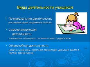 Виды деятельности учащихся Познавательная деятельность (постановка целей, выд