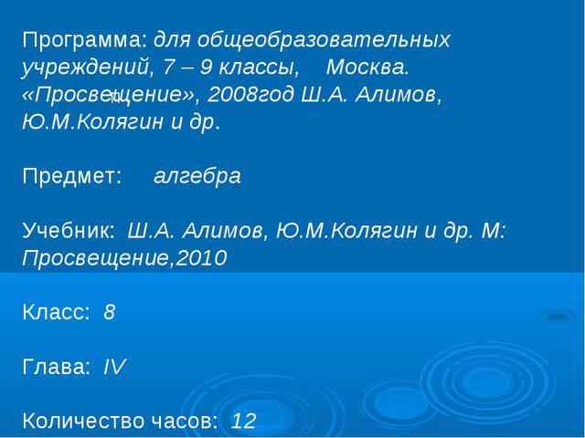 П Программа: для общеобразовательных учреждений, 7 – 9 классы, Москва. «Прос...