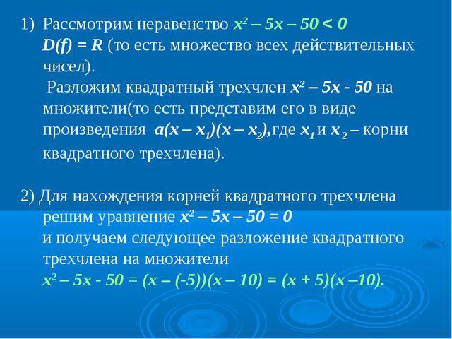 Рассмотрим неравенство x2 – 5x – 50 < 0 D(f) = R (то есть множество всех дейс...