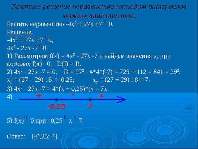 Краткое решение неравенства методом интервалов можно записать так: Решить нер...