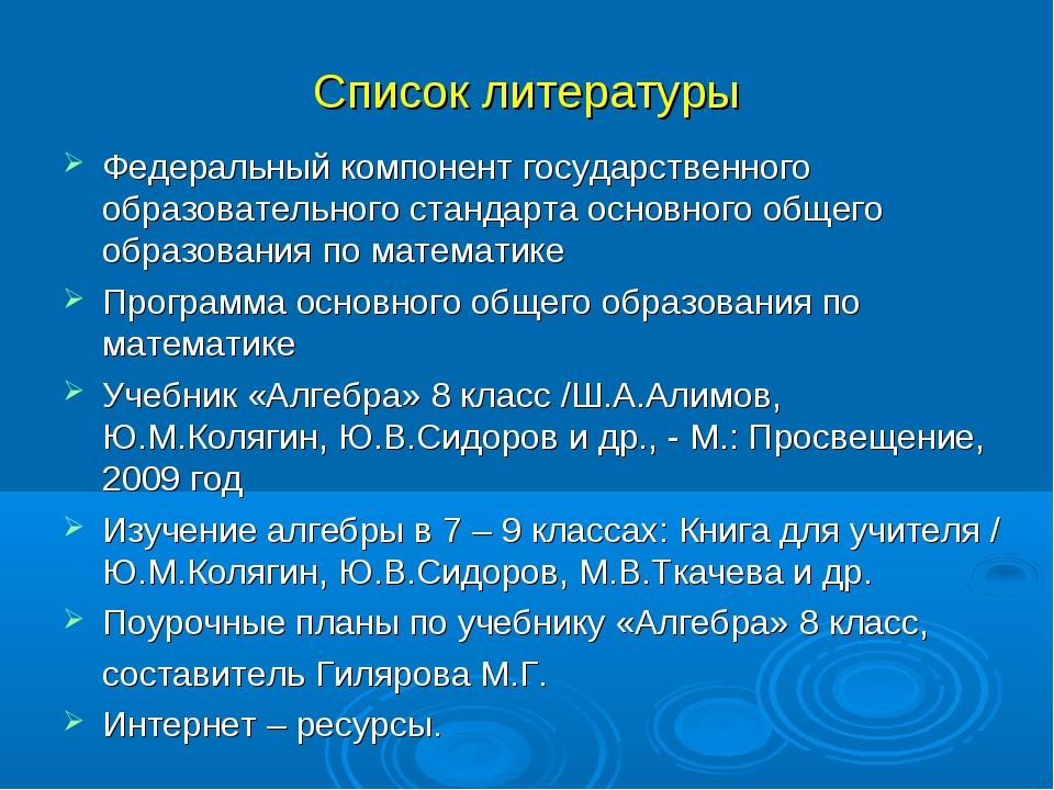 Список литературы Федеральный компонент государственного образовательного ста...