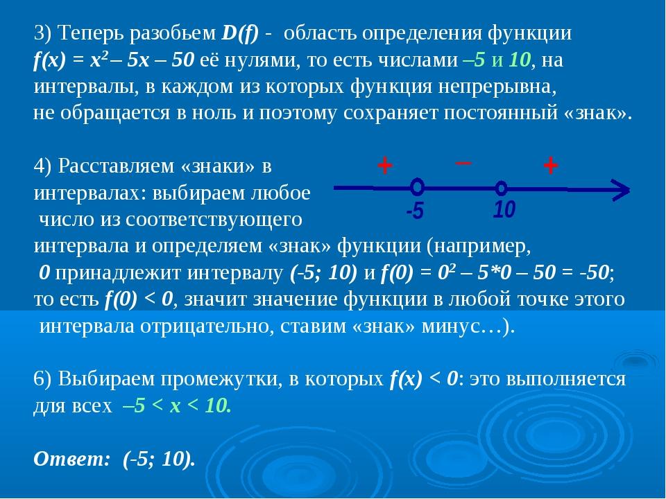 3) Теперь разобьем D(f) - область определения функции f(x) = x2 – 5x – 50 её...