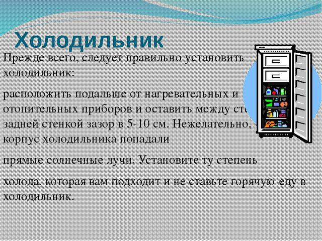 Холодильник Прежде всего, следует правильно установить холодильник: расположи...