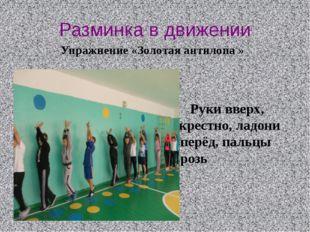 Разминка в движении Руки вверх, скрестно, ладони вперёд, пальцы врозь Упражне